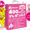 【北海道限定】dポイント加盟店で500円分の買い物で400dポイント戻ってくる!実際にドコモショップでポイントを貰ってきたレポート