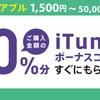 デイリーヤマザキでiTunesカード10%増量キャンペーン開催中 (2017年8月6日まで)