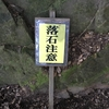 友ヶ島観光 〜探索篇2〜