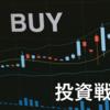 株式市場は絶好調、株式投資ブーム再来の予感(投資戦略会議)