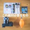 一眼カメラをはじめるのに絶対必要な周辺アイテムは〇〇説