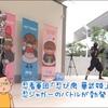 【忍び衆 華武姫】のメディア出演!びわ湖放送「知ったかぶりカイツブリにゅーす」