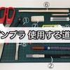 ガンプラ 使用する道具
