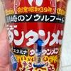 「元祖ニュータンタンメン本舗」監修のカップ麺を食べてみた