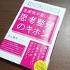 【若手社員必読!生産性が高い人の思考整理のキホンの書評】思考整理+論理的思考も身に付けられる本