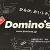 ドミノピザのピザ生地がリニューアル「ハンドトス」を食べてみた(感想・評価)クアトロジャイアント