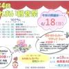 ◆今年もふれあい観音祭を開催します!