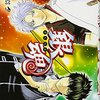 【2014年読破本23】銀魂―ぎんたま― 53 (ジャンプコミックス)