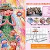 【2021/4/18 】いよいよ来週日曜日開催!浜松にて癒しイベント開催されます【静岡心と体が喜ぶ癒しフェスティバル】
