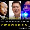 【東南アジア映画情報】世界的な映画監督が集結!「東南アジア映画の巨匠たち」イベント開催