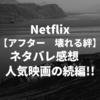 Netflix【アフター 壊れる絆】ネタバレ感想 人気映画の続編!!