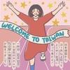 コロナ禍の台湾入国 (1):渡航前1週間で一番の不安要素