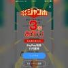 タリーズコーヒーでペイペイジャンボ3等が当選⭐︎(´∀`)1月12日からペイペイが使えて超便利に!