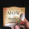 今年のアイス始め【レビュー】『MOW エチオピアモカコーヒー』森永