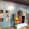 【愛唄-約束のナクヒト-】DVD Blu-ray発売記念 衣装展示 in タワレコ