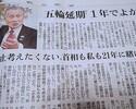 五輪1年延期を「賭け」と言い放つ森組織委会長~朝日新聞のインタビューに