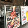 肉バル赤坂見附『ざぶ丼』の話題に上手く釣られた。