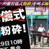首里城火災は反日外国人やプロ市民のせいだと騒ぎまわるネトウヨさん、大丈夫ですか !? 毎年「首里城まつり冊封粉砕」を叫んでいたのは、極右ヘイト団体です。