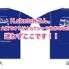 大阪で、オリジナルTシャツの製作を考えているなら…H.sketchさんが絶対のおすすめです!!