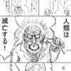 【漫画】ぼくの夢を読んでいってくれ。【リンゴマン第三話①】