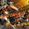 【ガンダム】追加機体はネモIII【バトルオペレーション2】