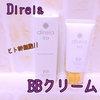 【ヒト幹細胞コスメ】direiaTO BBクリームを使ってみたのでレビュー書きます【ディレイア】