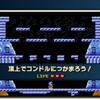 ファミコンリミックス1+2 攻略開始!