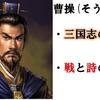 9/21 官渡の戦い 歴史プレゼン@御茶ノ水ビンデン