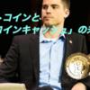 ロジャー・バー氏独占インタビュー動画「ビットコインとビットコインキャッシュ」の未来。まとめました