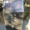 藤崎八旙宮裏手の石碑