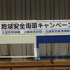 三橋地区防犯・交通安全大会