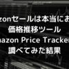 Amazonセールは本当にお得?価格推移ツール「Amazon Price Tracker」で調べてみた