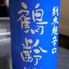 鶴齢 純米超辛口 生原酒