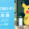 自宅でWi-Fiを使いたい。まずは「SoftBank Air」が対応してるか調べたい。