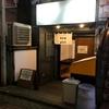 【今週のラーメン3179】 CLAM&BONITO貝節麺RAIK (東京・方南町) 特製貝節潮そば