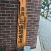 北畠珈琲店(きたばたけこーひーみせ)で、味わうコーヒー。ランチしました!