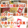 【梅の花福袋2021】整理券をもらい購入!過去3年分の中身ネタバレ写真