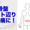 『痛みの整体辞典』 ベルトあたり 骨盤際の腰痛のセルフケア整体(大腰筋ストレッチなど)