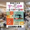 第24回西沢手づくり市場開催日決定(*^^)v