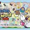 【謎解き感想】ドラマチック謎解きゲーム×ゲームマーケット「MYSTERY OF GAMEMARKET 2000→2020」