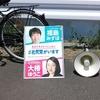 社民党の盆前の街頭宣伝