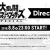 「大乱闘スマッシュブラザーズ SPECIAL Direct 2018.8.8」が8月8日23時より開催決定!