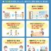 コロナウイルス対策速報