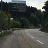 富山県氷見市 池田屋旅館(GW北陸3県ツーリング②)バイクで行ける旅館