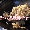 【レシピ 基本の炒飯】ラードでつくる焼豚チャーハンが旨すぎる!^^※YouTube動画あり