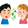 【英検】二次試験の面接対策を無料でする方法