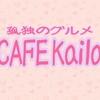 インスタグラマーは行け!渋谷のパンケーキ・CAFE Kaila孤独に攻める。