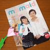 子育て情報誌【マーメイド】に掲載されました