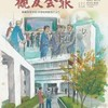 『槻友会報』63号(2013[H25].9.27発行)