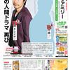 両雄の人間ドラマ 再び 岡田准一さん 松山ケンイチさんが表紙、